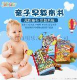 布書定製 各類玩具禮品兒童揹包智益玩具撕不爛布書