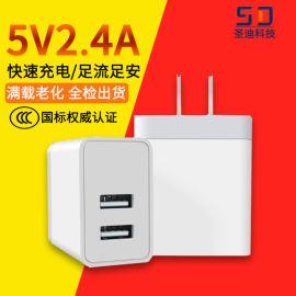 3C认证5v2.4a双USB手机平板充电器