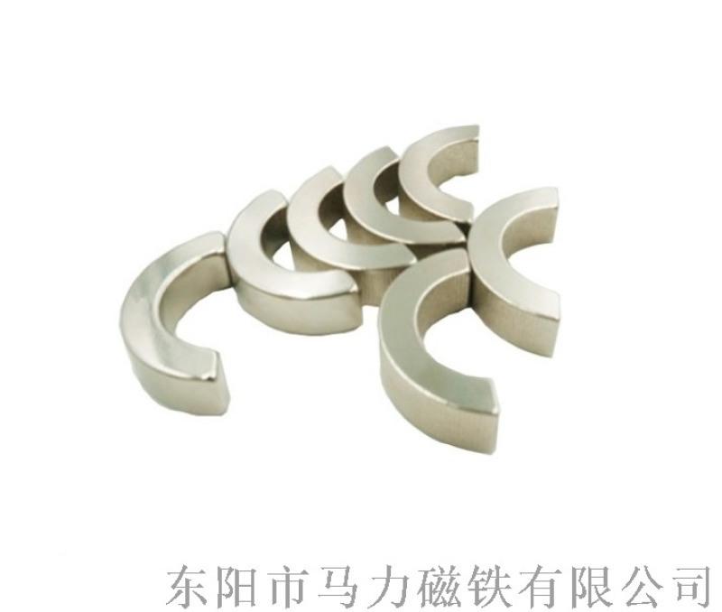 烧结钕铁硼强磁铁生产厂家 弧形异形磁铁定做