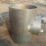 焊接煙道插焊三通|高壓厚壁三通|保材質對焊三通