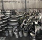 沧州乾启生产双相钢弯头 2205弯头 尺寸DN15-DN3000 可定做