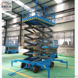 现货8/10米移动式升降平台登高云梯施工升降机