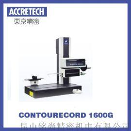 东精精密表面粗糙度测量机1600G表面粗糙度仪