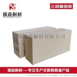 新密耐火砖生产厂家 三级高铝砖