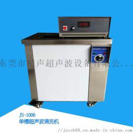 精声JS-1006 五金行业单槽超声清洗机 28K