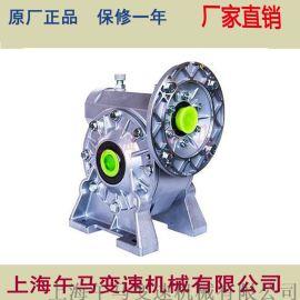RV涡轮蜗杆减速机 NMRV030-0.18KW