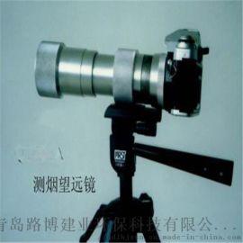 厂家直销QT-201A林格曼测烟望远镜