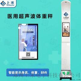 河南医用超声波体重秤上禾SH-500G