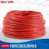德力西電線 八芯純銅芯電腦工程超五類非遮罩網線