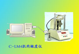 C-LM4肌肉嫩度儀