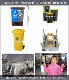 制造日本工业垃圾桶注塑模具自己开模