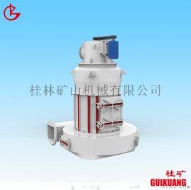 桂林矿山机械 **细立磨 高压雷蒙磨
