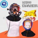 MZ300 潜水头盔披风 潜水头盔帽