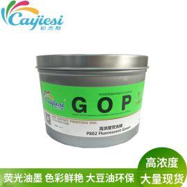 供应中山环保油墨 色彩饱和高浓度荧光油墨 潘通802C绿 大豆油墨