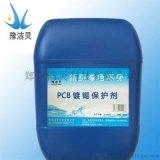 豫洁灵新型绿色环保PCB镀锡保护剂工业洗涤剂