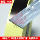 导光板自动包边机专用屏蔽光源黑白遮光包边条