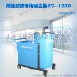 上海獅弛可移動式紡織吸塵器工廠用大容量工業吸塵器