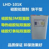 矽膠貼雙面膠處理劑-快乾型 矽膠背膠處理劑