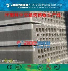 宿迁塑料中空模板机器-宿迁塑料建筑模板生产线