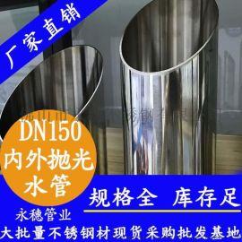 DN150供水不锈钢水管直销