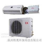 加工制造车间防爆空调 生物制造壁挂式防爆空调