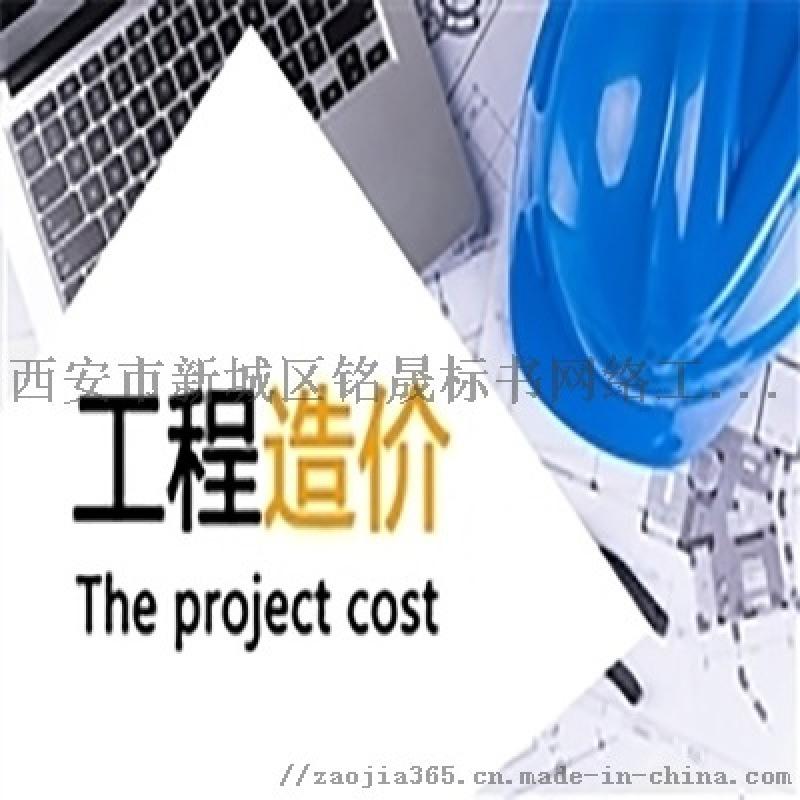 西安代做預算公司-專業施工圖預算編制服務,線上接單
