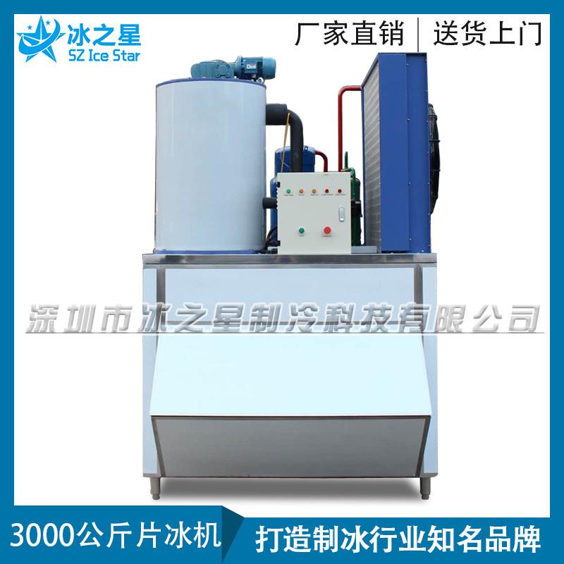 福州市3吨冷藏片冰机厂家商用片冰机保鲜制冰机