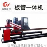 西恩龍門管板一體數控切割機 臺式管板一體切割機