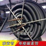 碳素管 80單壁碳素管 佰杭碳素波紋管