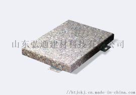 厂家直销仿石纹铝单板、幕墙铝单板