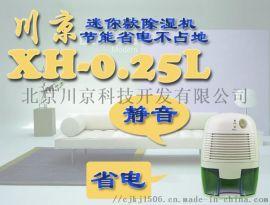 家用除湿机XH-250mL