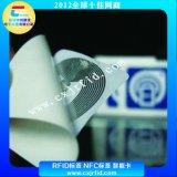 NFC电子名片制作   NFC名片设计  NTAG 213芯片