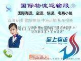 深圳市至上物流国际海运空运快递双清特价