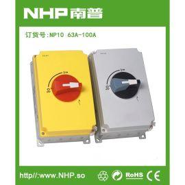 NHP南普 负荷隔离开关 NP10 63-100A 选配PC材质 IP65