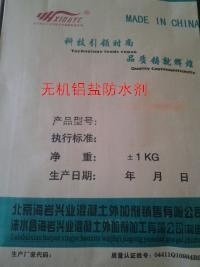 无机铝盐防水剂/无机铝盐防水砂浆厂供