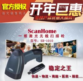 芒通(montol)远距离无线激光扫描枪条码扫描器扫描平台SH-1010