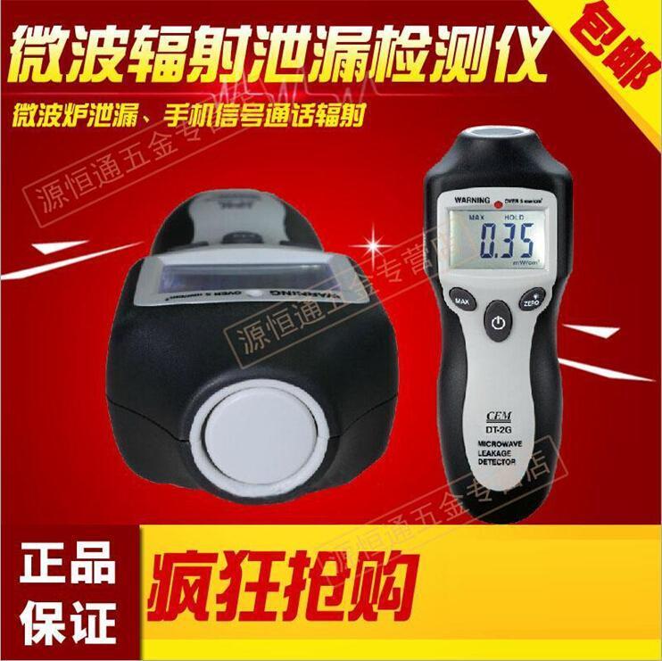 CEM華盛昌DT-2G微波輻射泄漏檢測儀