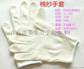 青岛集芳制造AS型细纱手套品质高结实耐用