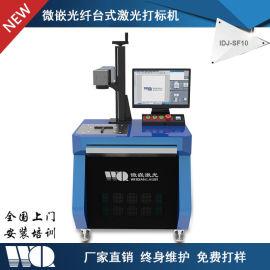 微嵌光纤激光打标机20W金属台式激光打码机镭雕机