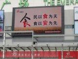 聚能光彩上海户外P6全彩显示屏