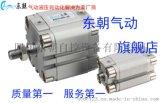 东朝 ADVD16-10 系列紧凑安装气缸