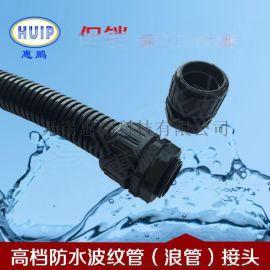 公制螺纹塑料软管防水接头 黑色现货 浪管拧紧式箱体接头 高品质密封防水