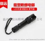 防爆手電筒JW7300B微型強光LED防爆手電