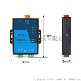 广成科技GCAN-202R2型can转以太网的设备