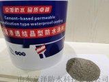 廠家直供屋面防潮防漏水泥基滲透結晶型防水塗料