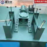 上海金山區液壓工字鋼彎拱機√液壓工字鋼彎曲機服務保障