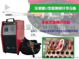 冷凝器U型管高频焊接