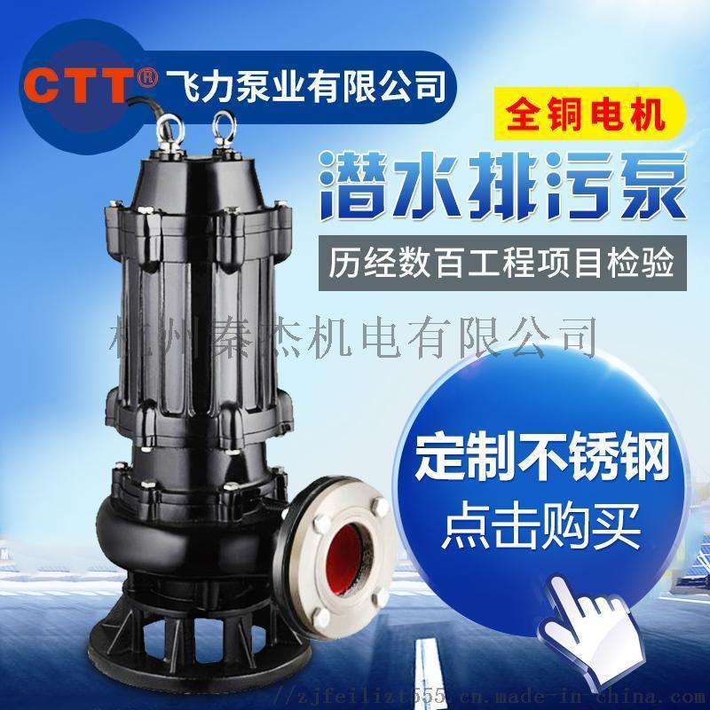 WQ潜水排污泵无堵塞排污水泵污水污物废水泵国标法兰