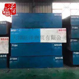 日本NAK80/NAK55耐腐蚀镜面塑胶模具钢