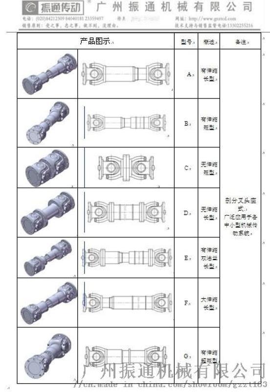 SWP型剖分轴承座十字轴式万向联轴器